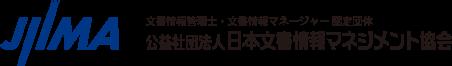 日本文書情報マネジメント協会(JIIMA)